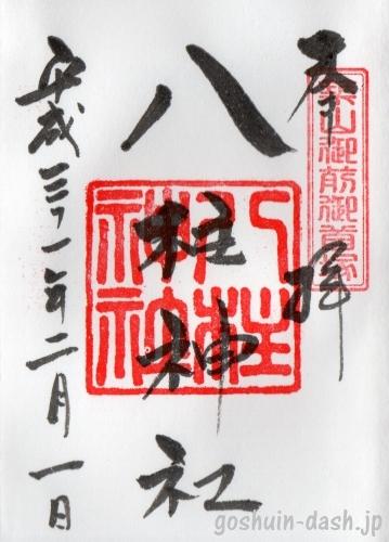 八柱神社(岡崎市)の御朱印