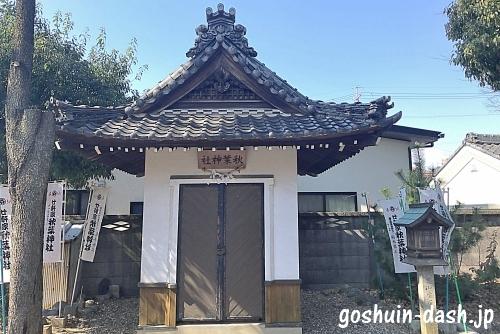 秋葉神社(廿軒家神明社摂社)