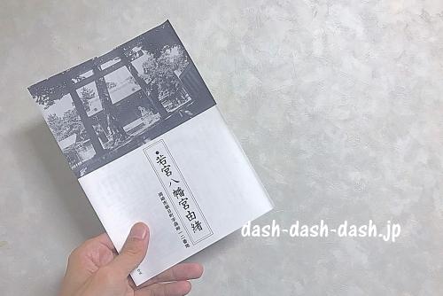 若宮八幡宮(岡崎市)由緒(パンフレット)