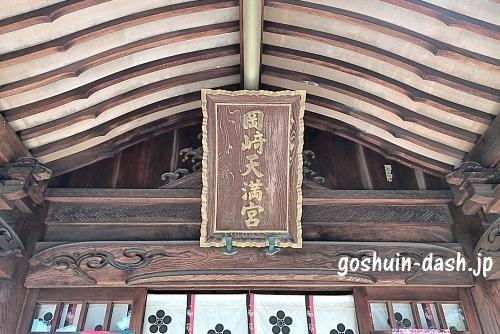岡崎天満宮の拝殿