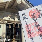 廿軒家神明社で御朱印を頂いたよ~名古屋市守山区【授与所は月2回開設】