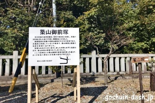 築山御前塚への案内看板(岡崎八柱神社)