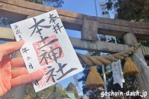 本土神社(岐阜県多治見市)の御朱印(書き置き)