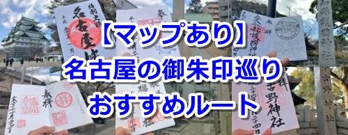名古屋の御朱印巡りおすすめルート(マップあり)01