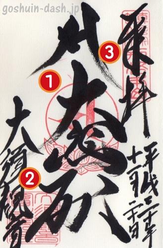 御朱印の見方(お寺・朱印印影)02