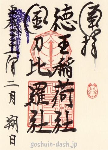 徳王神社(徳王稲荷社金刀比羅社)の通常御朱印