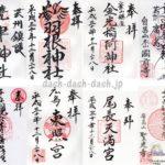 広島七福神めぐりを楽しんできたよ【地図や御朱印などの情報まとめ】