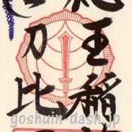 徳王神社(徳王稲荷社金刀比羅社)の御朱印02