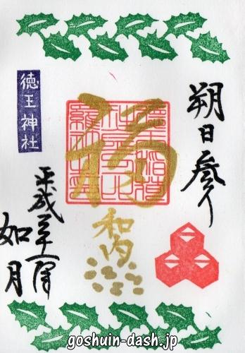 徳王神社の限定御朱印(朔日参り)