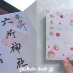六所神社(岡崎市)で御朱印を頂いたよ【かわいいピンクの御朱印帳も授かりました】