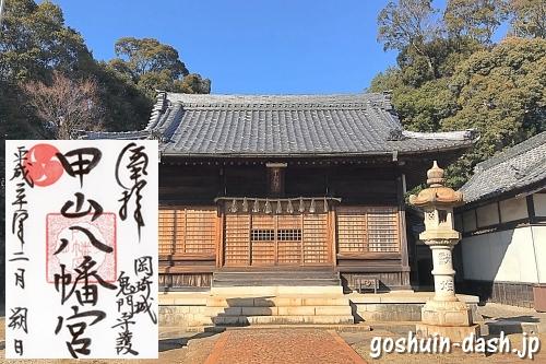甲山八幡宮(愛知県岡崎市)の社殿と御朱印