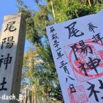 尾陽神社で御朱印を頂いたよ~徳川義直・慶勝を祀る神社【駐車場あり】
