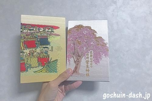 名古屋東照宮と菅生神社の御朱印帳