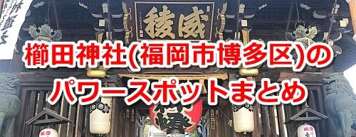 櫛田神社のパワースポット