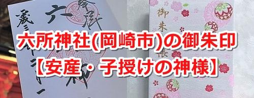 六所神社(岡崎市)の御朱印と御朱印帳00