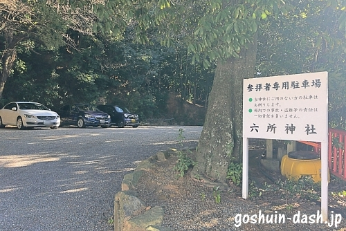 六所神社(岡崎市)南駐車場