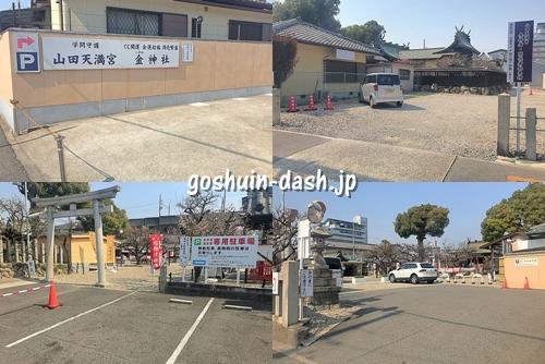 山田天満宮の駐車場