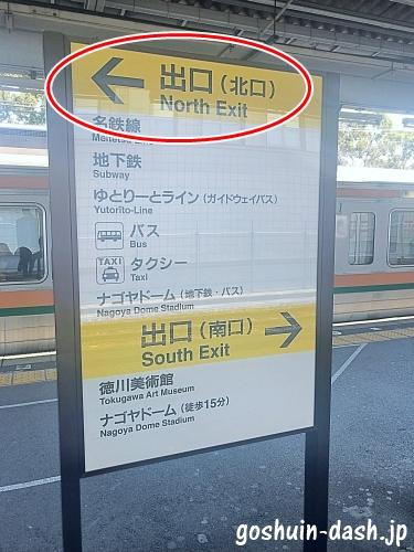 名古屋駅から山田天満宮の行き方03