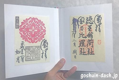 徳王神社の御朱印(書き置き御朱印専用ホルダー)
