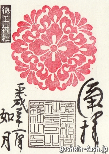 徳王神社の限定御朱印(季節)