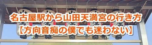 名古屋駅から山田天満宮の行き方00