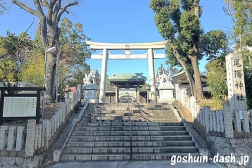 尾陽神社の鳥居