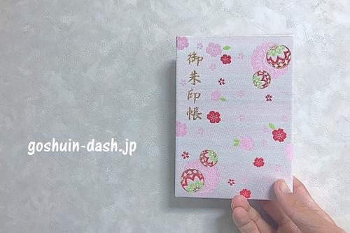 六所神社(岡崎市)の御朱印帳02