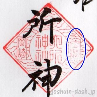 六所神社の御朱印(中央印影)