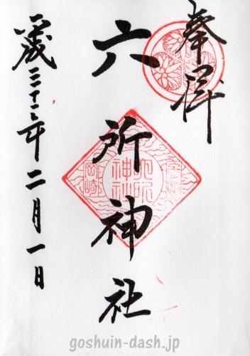 六所神社(岡崎市)の御朱印01