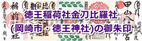 徳王神社(岡崎市)の御朱印