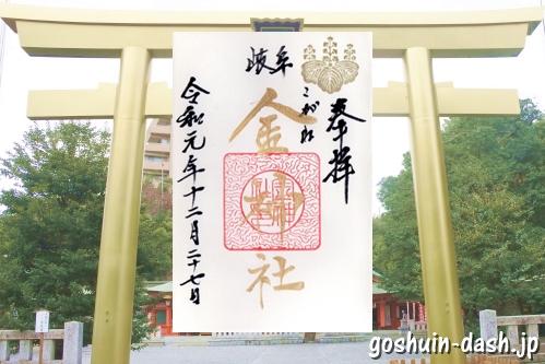 金神社(岐阜市)の金の御朱印(毎週最終金曜日プレミアムフライデー限定)