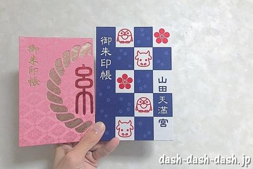 渋谷氷川神社の御朱印帳のサイズ(山田天満宮との比較)
