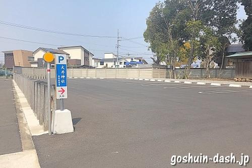 大井神社(名古屋市北区)参拝者専用駐車場
