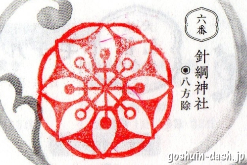 針綱神社ご利益めぐり御朱印スタンプ(八方除・犬山七福めぐり)