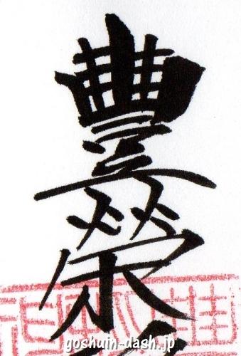 豊栄稲荷神社の御朱印(豐榮)