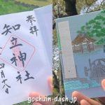 知立神社で御朱印と御朱印帳を頂いたよ~お祭りなどの見どころも紹介