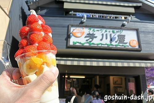 芳川屋季節のフルーツパフェ03
