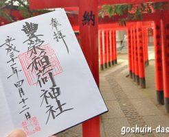 豊栄稲荷神社(東京都渋谷区)の御朱印