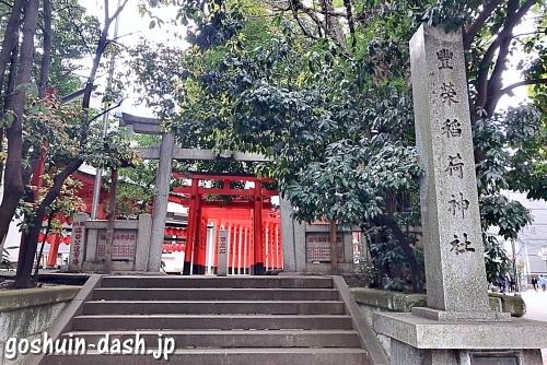 豊栄稲荷神社の鳥居と標柱