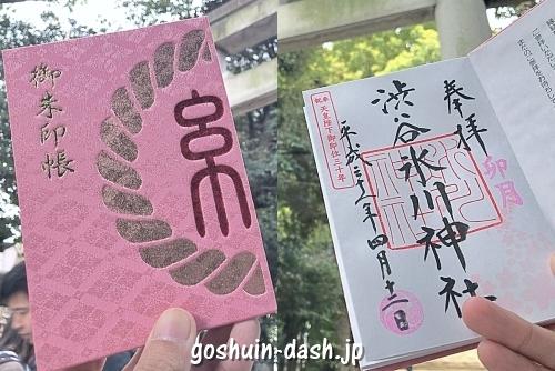 渋谷氷川神社の御朱印と御朱印帳