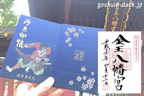 金王八幡宮(東京都渋谷区)の御朱印と御朱印帳