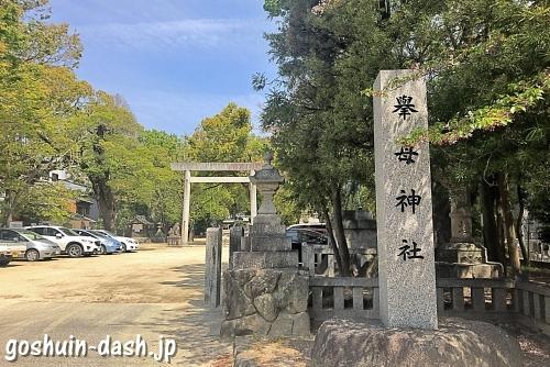 挙母神社の標柱