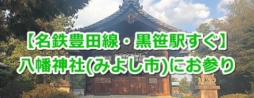 八幡神社(みよし市黒笹)00