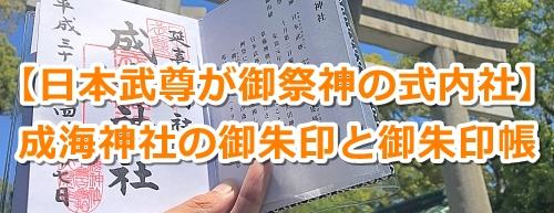 成海神社の御朱印00