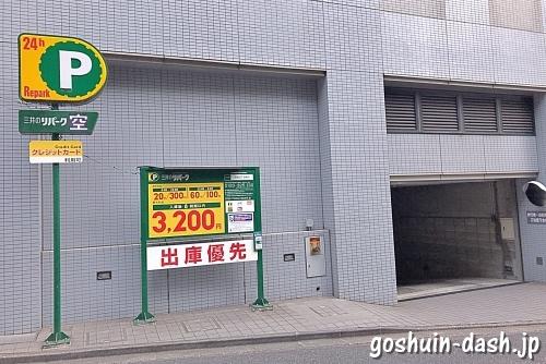 タイムズ渋谷3丁目第5