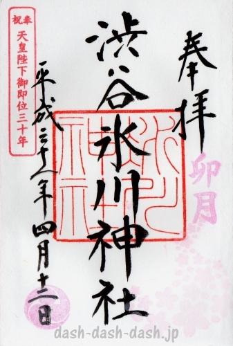 渋谷氷川神社の御朱印01