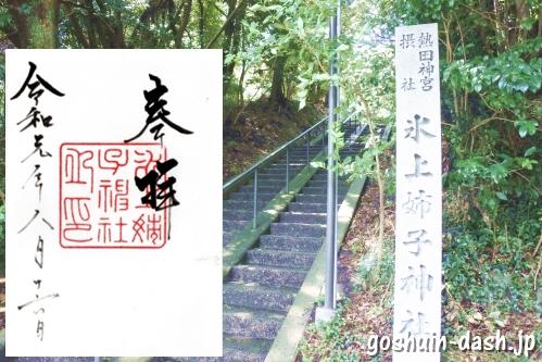 氷上姉子神社(名古屋市緑区)の御朱印と標柱