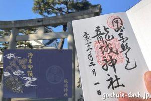 龍城神社(愛知県岡崎市)の御朱印と御朱印帳