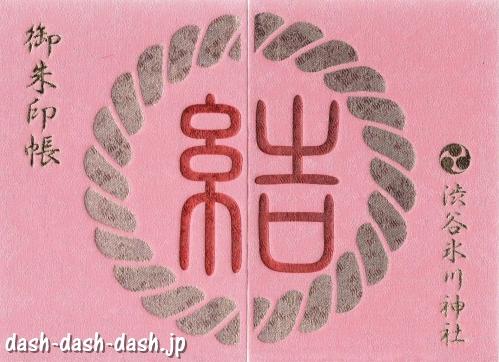 渋谷氷川神社の御朱印帳01