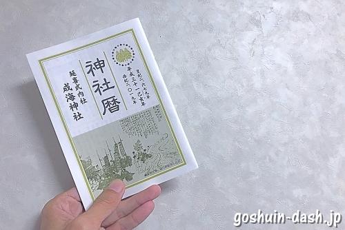 神社暦(成海神社)